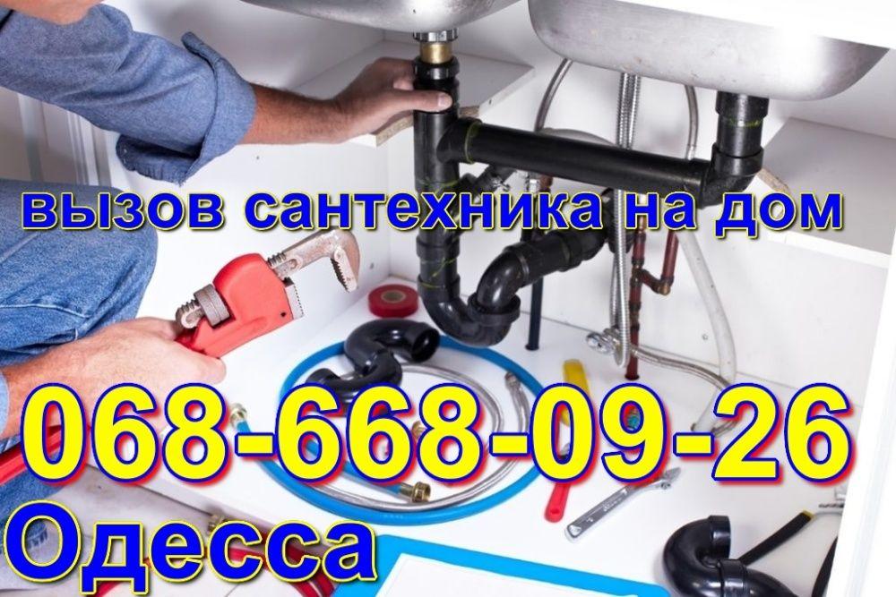 сантехнік Одеса, прочищення каналізації, заміна водопроводу і сантехніки