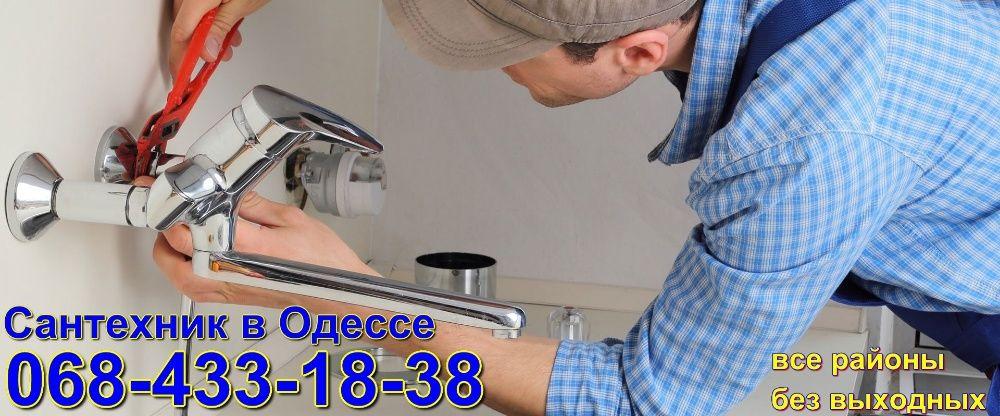 сантехнік Одеса-опалення, водопровід, каналізація, аварійки 24, 7