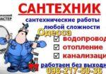 Чоловік на годину Одеса, Сантехнік, Електрик, Очищення каналізації будь-який район