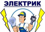 Електрик Харків (Олексіївка, Салтівка, Центр, Нові Будинки, область)
