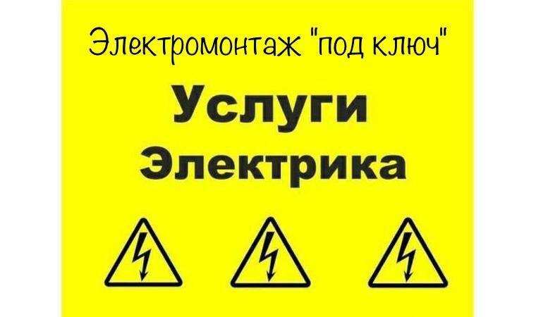 Електрик електромонтаж електропроводка Київ і передмістя