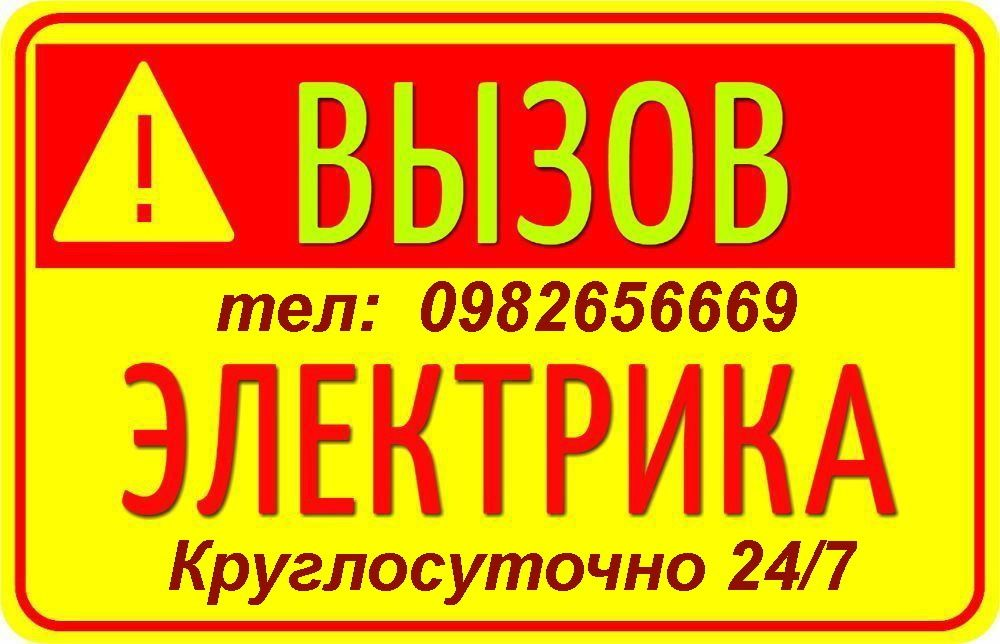 Електрик ДНІПРО. Цілодобово. 24, 7
