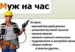 Чоловік на годину дрібний ремонт