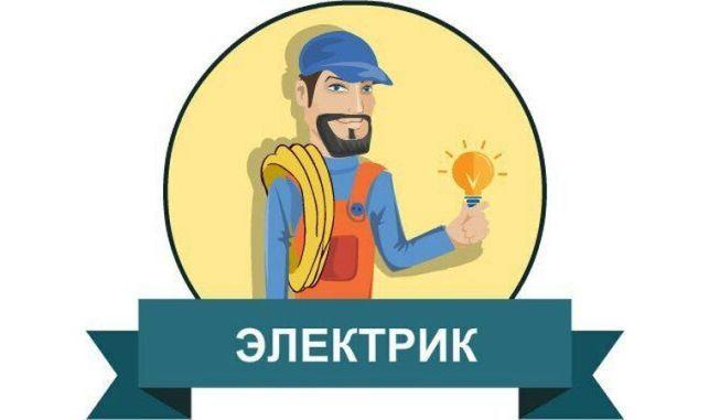 Електрик Харків - Терміновий виклик