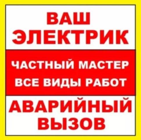 Приватний електрик. Електрик дніпропетровськ