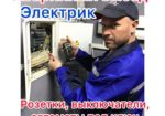 Електрик електромонтажні роботи Послуги електрика Гарантія на роботи