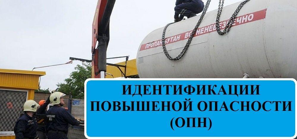 Ідентифікації об'єкта підвищеної небезпеки (ОПН)