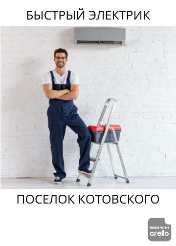 Найшвидший електрик на Селищі Котовского, у Вас за 30 хвилин.