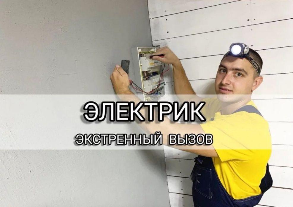Електрик Електромонтаж Ремонт техніки
