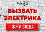Електрик Дніпро. Оперативний виїзд.