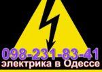 Електрик, Електро роботи, ТЕРМІНОВИЙ ВИКЛИК електрика все райони Одеси.