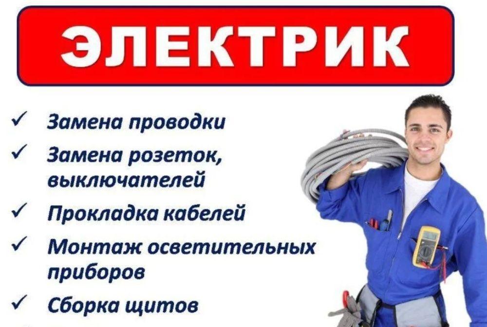 Електрик Електромонтаж послуги електрика