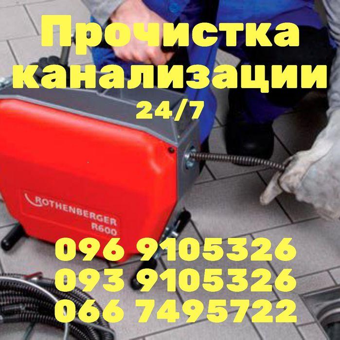 Прочищення каналізації. Чистка труб. Послуги сантехніка Харків
