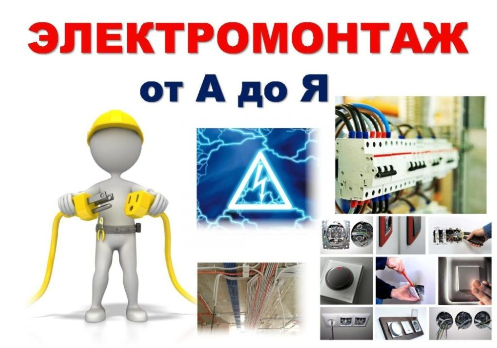 Електромонтаж. Електрик. Київ і Київська область