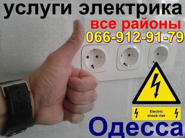 Електрик на будинок Одеса. Швидко. Якісно. Аварійний виклик будь-який район