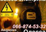 Терміновий виклик електрика в будь-який район Одеси, всі види робіт, без вихідн