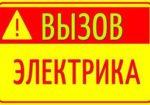 Електрик Харків. Салтівка Олексіївка ХТЗ Центр. Є вільний електро