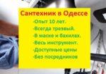 Послуги сантехніка в Одесі. Виклик на будинок.