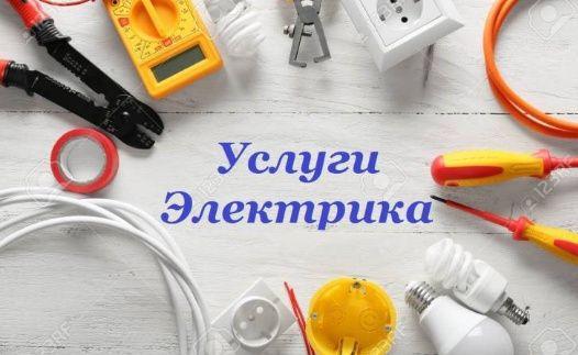 Послуги електрика, електромонтажні роботи.