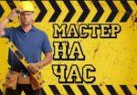 3202 | Муж на час, сантехник, электрик, мелкий ремонт - Муж на час, сантехник, электрик, мелкий ремонт