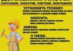Майстер електрик, сантехнік, ремонт, чоловік на годину Одеса Электрика