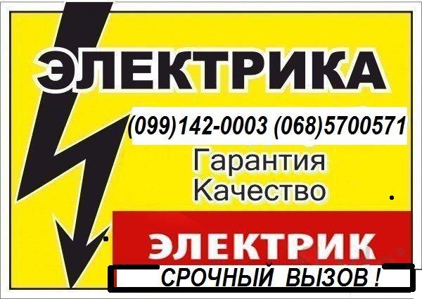 Электрик Нивки, Борщаговка, Виноградарь, Оболонь, Троещина