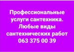 3649   Сантехник - Сантехник