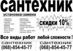 3703 | Сантехник - Сантехник