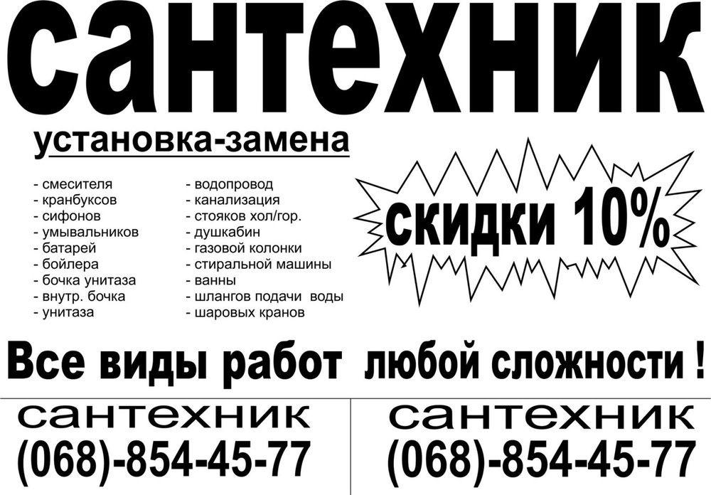 Сантехнік Київ Сантехника