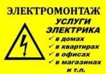 3779   Электромонтаж, услуги электрика - Электромонтаж, услуги электрика
