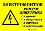 Електромонтаж, послуги електрика Одеса Электрика