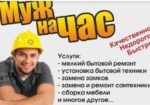 3962 | Сантехник+Сборщик Мебели - Сантехник+Сборщик Мебели
