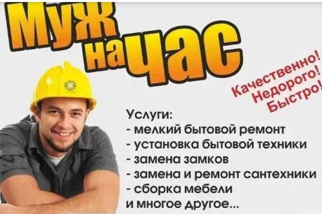 Сантехник+Сборщик Мебели