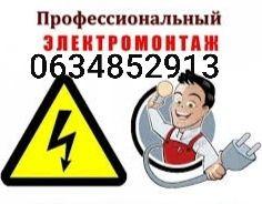 Електромонтаж Київ і обл. Без посередників Київ Электрика