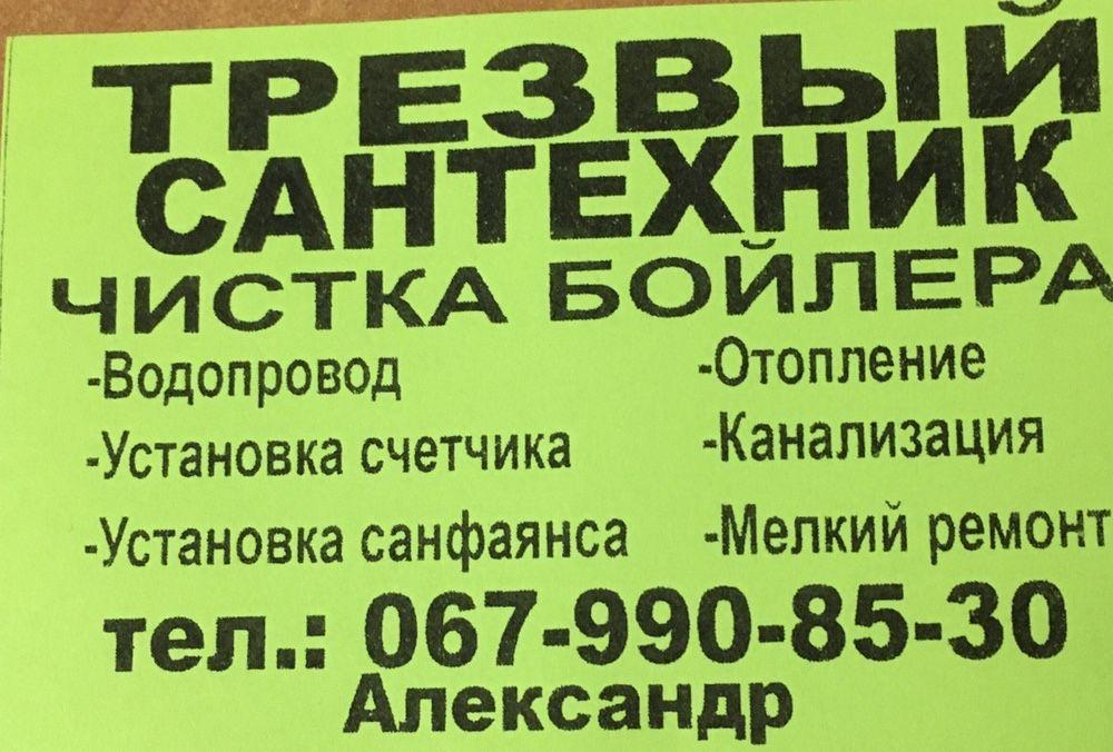 тверезий Сантехнік Одеса Сантехника