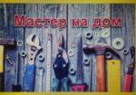 4134 | Установка, ремонт дверных замков. Сборка, разборка, ремонт мебели. - Установка, ремонт дверных замков. Сборка, разборка, ремонт мебели.